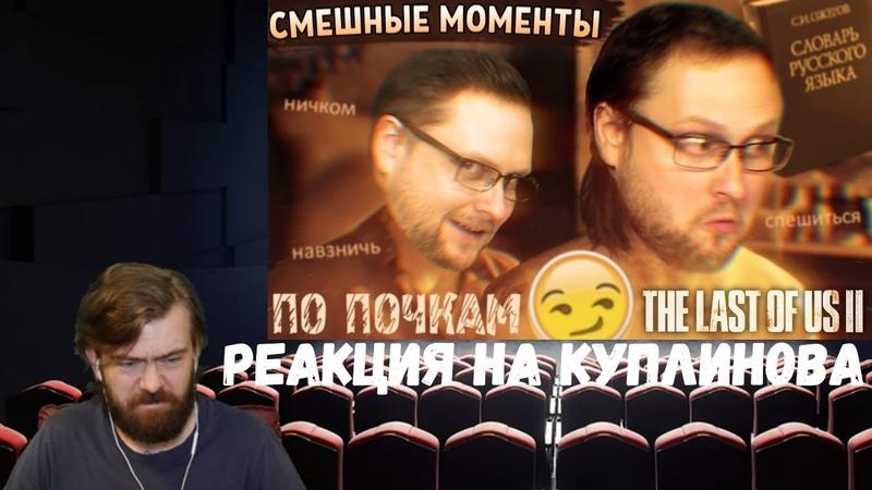 Реакция на Куплинова СМЕШНЫЕ МОМЕНТЫ С КУПЛИНОВЫМ ► The Last of Us 2 2