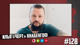 Илья «Чёрт» Кнабенгоф - время бандерлогов и деградация