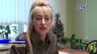 ПТК Савинский от 19 января