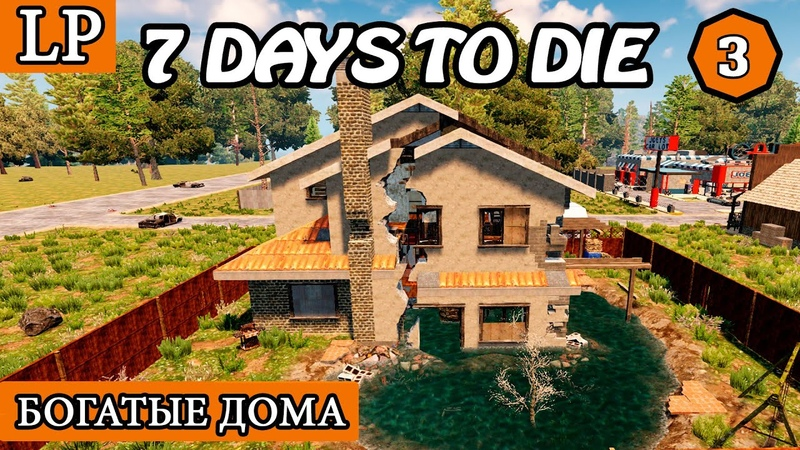 БОГАТЫЕ ДОМА ► 7 Days to Die АЛЬФА 19 3