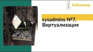 sysadmins №7. Виртуализация