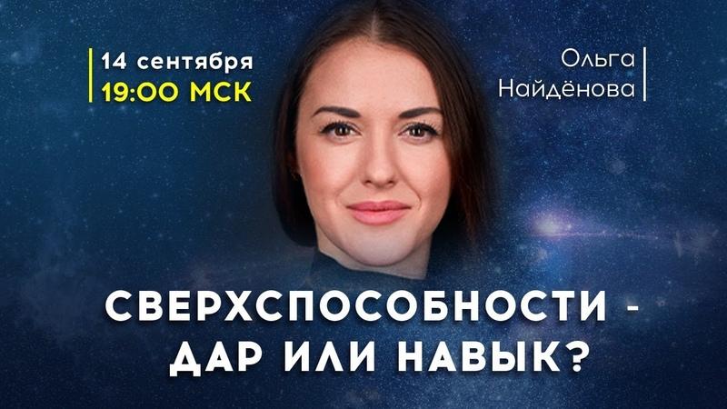Базовый эзотерический курс. День 1. Сверхспособности - дар или навык Ольга Найдёнова