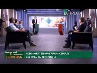 Жертви олігархи, саміт президентів США та РФ та два Голоси у Раді | Політика