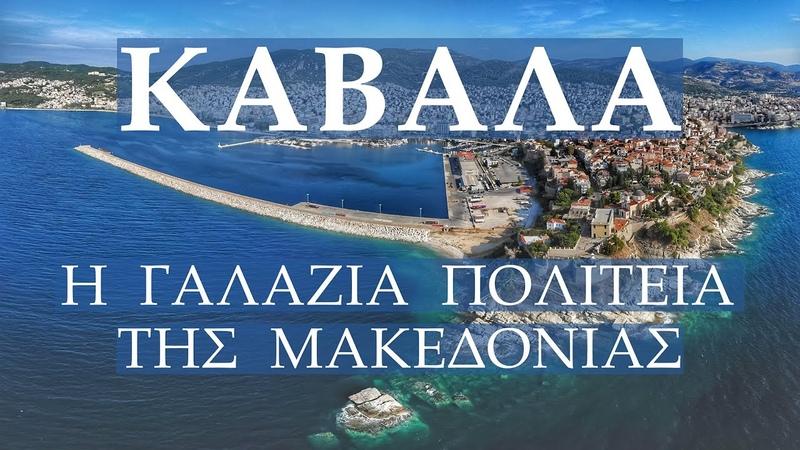 Καβάλα. Η γαλάζια πολιτεία της Μακεδονίας από ψηλ