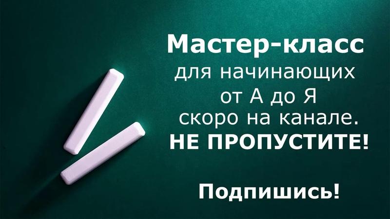 Флюид Арт Мои первые мастер классы Краткий обзор