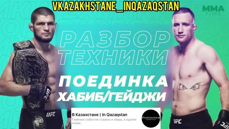 Разбор поединка Хабиб Нурмагомедов Джастин Гэтжи