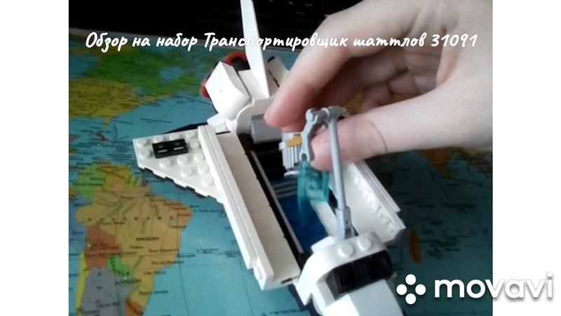 Обзор набора Лего Крейтор Транспортировщик шаттлов 31091