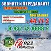 Радио Камышин ФМ  88.2