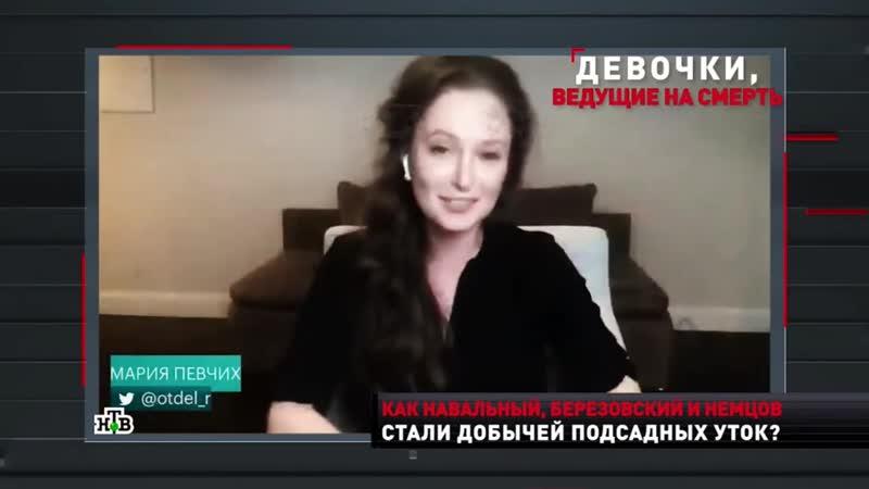 О спец подготовке женщины куратора Навального с которой он провел ночь перед симуляцией отравления
