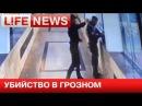В Грозном убили полицейского, который досматривал сумку