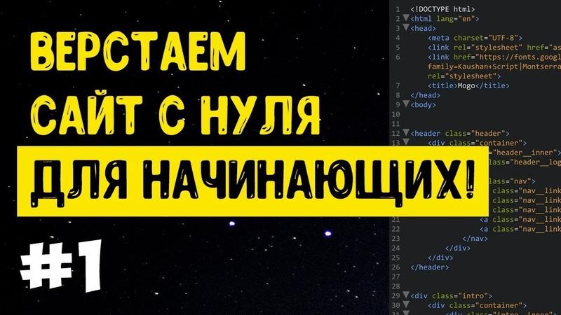 1 Верстка сайта с нуля для начинающих HTML CSS