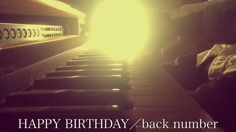 【フル】back number/HAPPY BIRTHDAY(ドラマ『初めて恋をした日に読む話』主題歌)cover by 234