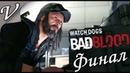 Прохождение Watch Dogs - DLC: Bad Blood - Часть 10 (Конец тебе Крысятник) Финал