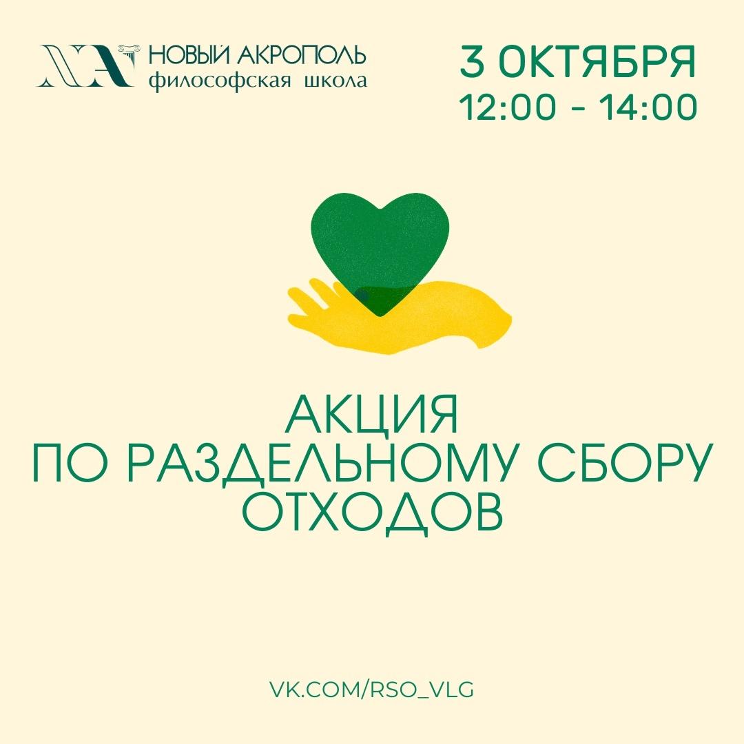 Афиша Волгоград Акция раздельного сбора отходов Волгоград