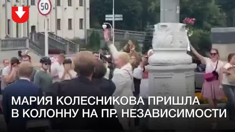 Мария Колесникова присоединилась к колонне на проспекте Независимости