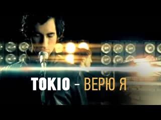 TOKIO - Верю я (Official Music Video) к_ф Обитаемый Остров