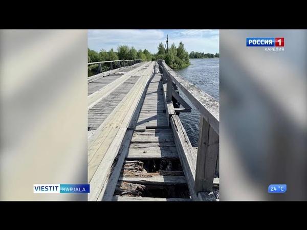 Jyskyjärven Keskisaaren sillan korjaukseen kerätään rahaa