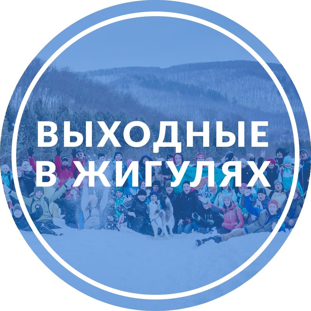 Афиша Выходные в Жигулях / 22 - 23 февраля