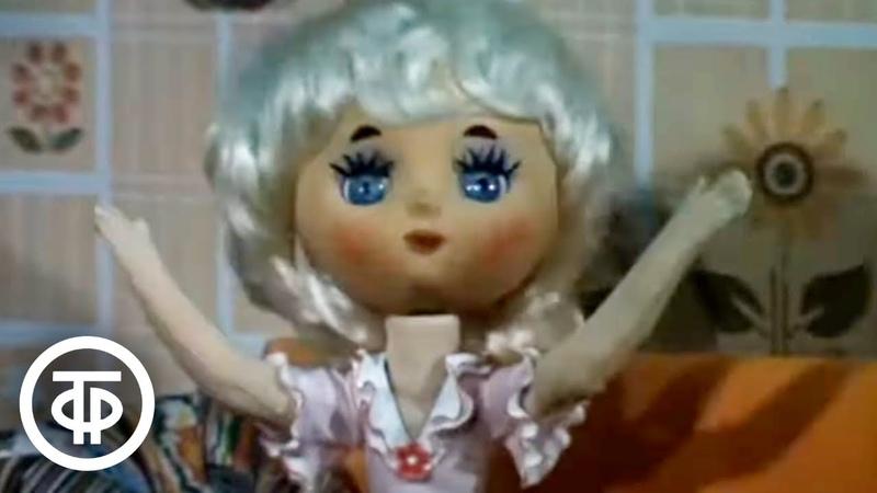 Босоножка и ее друзья Кукольный мультфильм 1975