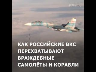 Как российские ВКС перехватывают самолеты и корабли НАТО