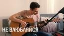 Не влюбляйся Arslan фингерстайл кавер на гитаре Иван Захаренко