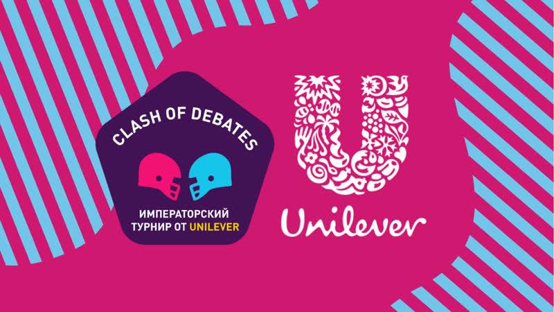 CLASH OF DEBATES Императорский турнир от Unilever секция 1