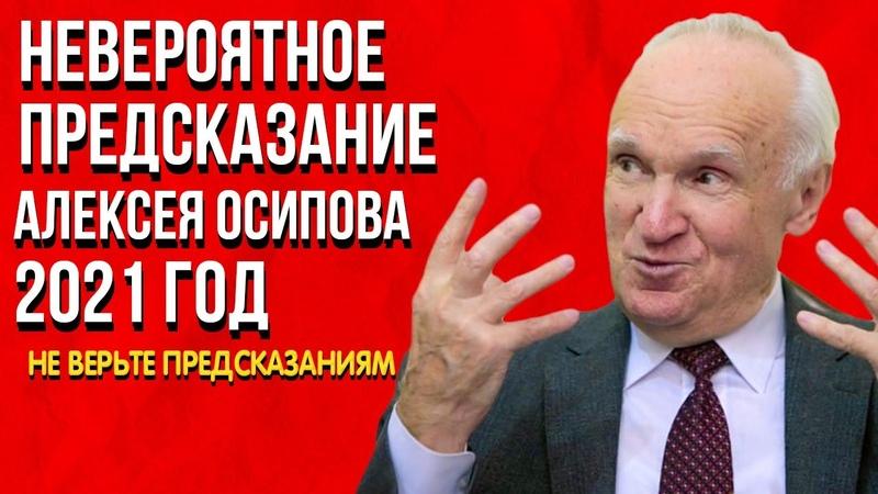 Невероятное Предсказание Алексей Осипов 2021 год Не верьте предсказаниям