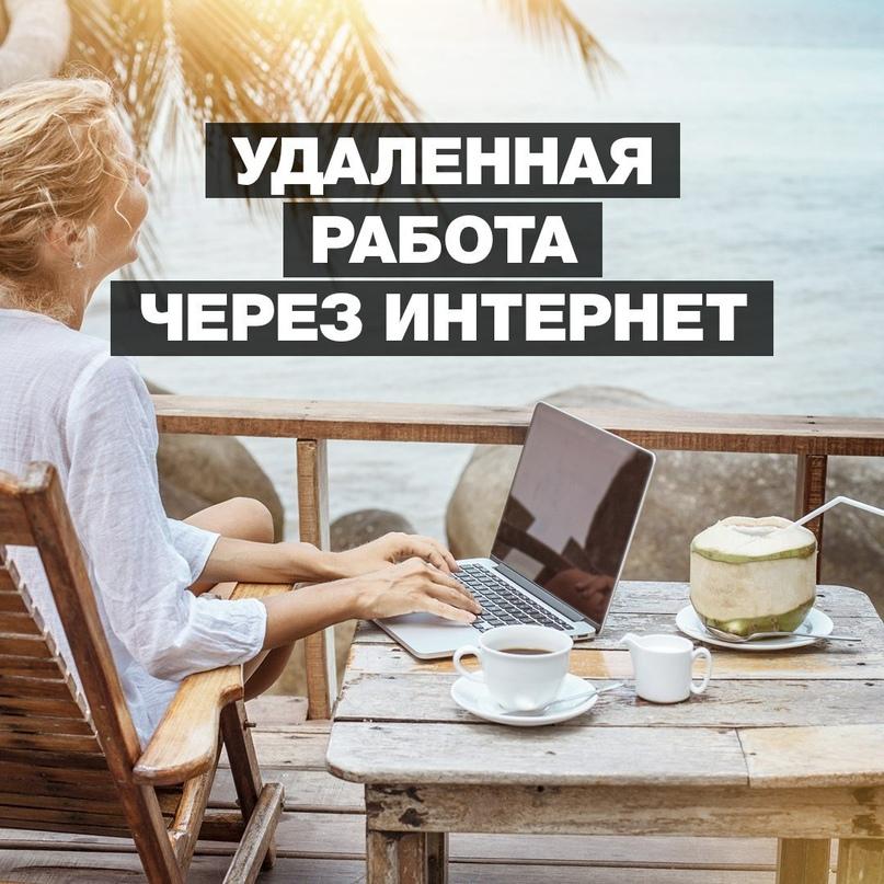 работа фрилансером в интернете вакансии пермь