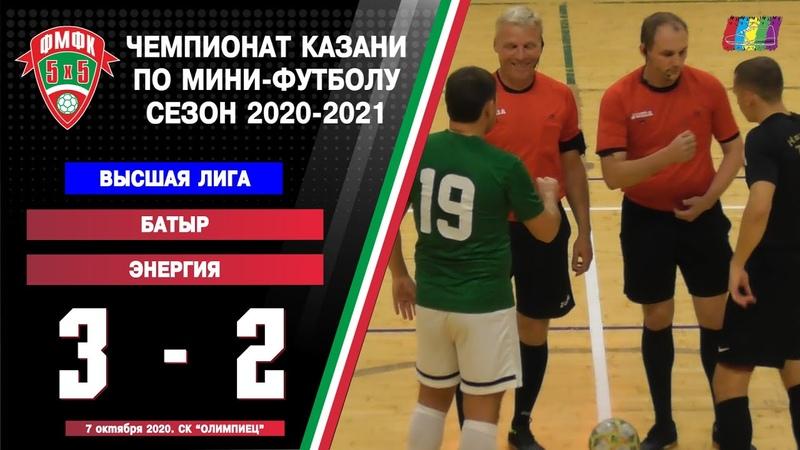 ФМФК 2020 2021 Высшая лига Батыр vs МФК Энергия 3 1