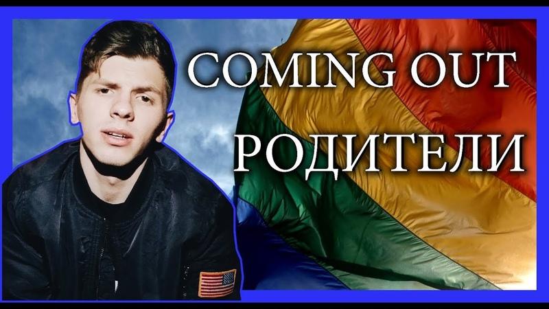 Каминг аут Maxim Idow Родители ЛГБТ Comning Out Украина