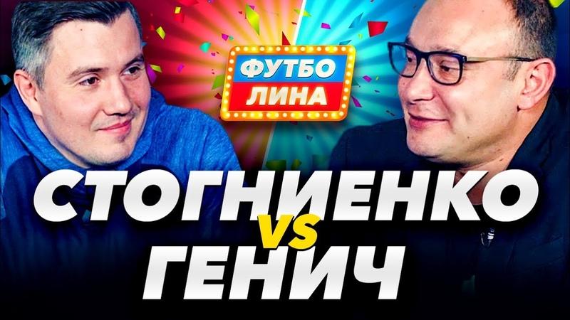 СТОГНИЕНКО х ГЕНИЧ ФУТБОЛИНА 10