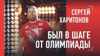 Харитонов: ЖЕСТКИЕ спарринги с Поветкиным / хотел драться на Олимпиаде за ТАДЖИКИСТАН