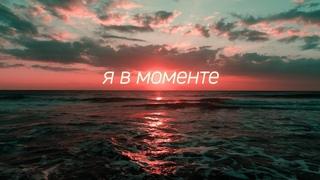 Джарахов & Markul – Я в моменте (Lyrics Video)