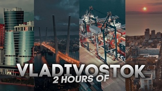Vladivostok Relax Music Film 2 Hours 4K   Виды Владивостока. 2 часа.