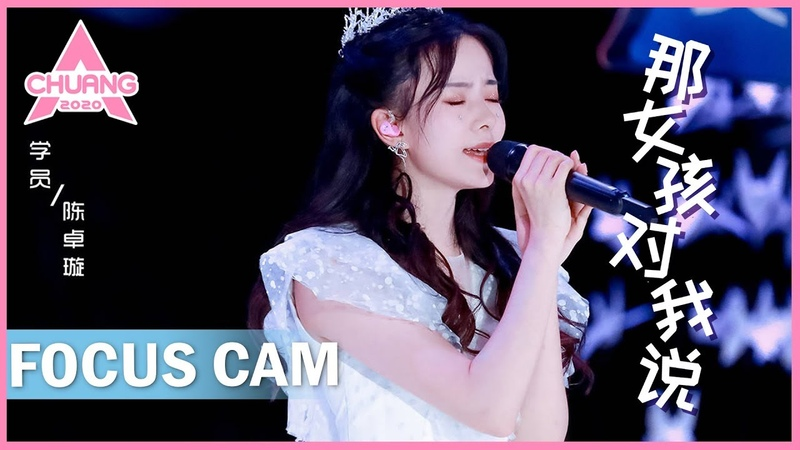 [focus cam] chen zhuoxuan - that girl said to me ` produce camp 2020
