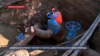 Завершился ремонт первого участка севастопольского водопровода