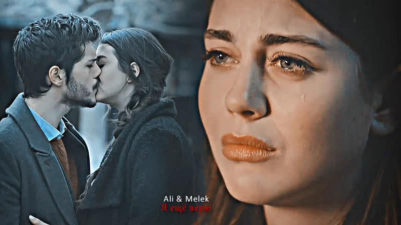 Melek Ali Bulut Я ещё верю