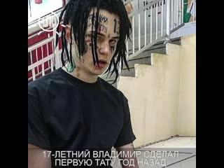 Школьник из Екатеринбурга забился татуировками под американского рэпера