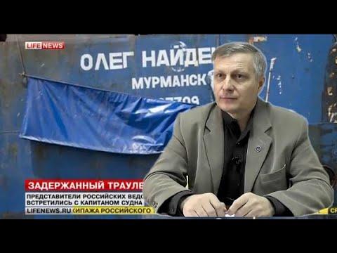 Задержание траулера Олег Найдёнов {Валерий Пякин КОБ}