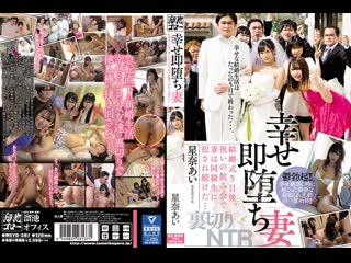 MEYD-387 Hoshina Ai_Immediately Falling Wife