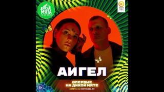 АИГЕЛ - Дикая мята 2021 (онлайн-концерт МТС Live)
