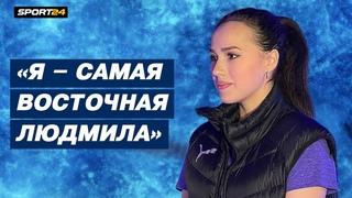 Как Загитова дебютировала в роли Людмилы – интервью, подарок фанатов, похвала Навки