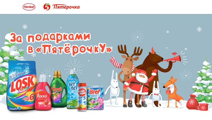 henkelny.ru акция 2019 года