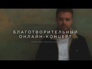 Denis Stelmakh | Благотворительный концерт