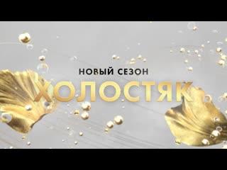 """ПРЕМЬЕРА! Новый сезон шоу """"Холостяк"""" - СКОРО на ТНТ"""