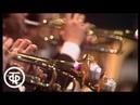 Г Свиридов Время вперед Большой симфонический оркестр Гостелерадио СССР п у В Федосеева 1987