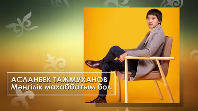 1408 Асланбек Тажмуханов Мәңгілік махаббатым бол аудио