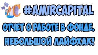Отчет о работе в фонде #AmirCapital. Небольшой лайфхак!