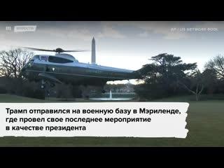 Дональд Трамп покинул Белый дом