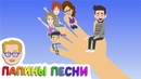 Семья пальчиков Песни для детей Развивающие песенки Мультики для детей Папины песни